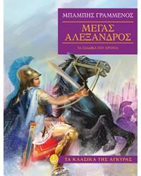 Μέγας Αλέξανδρος Τα παιδικά του χρόνια