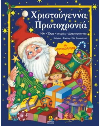 Χριστούγεννα Πρωτοχρονιά