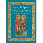 Άγιος Γεώργιος Άγιος Δημήτριος - Η ζωή τους σαν παραµύθι