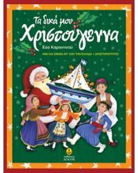 Τα δικά μου Χριστούγεννα, Ήθη και Έθιμα απ' όλη την Ελλάδα και Κύπρο