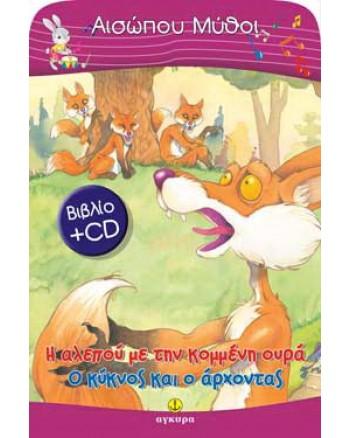 Η αλεπού με την κομμένη ουρά, O κύκνος και ο άρχοντας με δώρο Cd