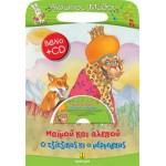 Μαϊμού και αλεπού, Ο τζίτζικας κι ο μέρμηγκας με δώρο Cd