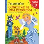 Σταχτοπούτα • O λύκος και τα 7 κατσικάκια