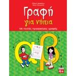 Γραφή για νήπια, ΜΕ ΠΟΛΛΕΣ ΠΡΟΑΣΚΗΣΕΙΣ ΓΡΑΦΗΣ