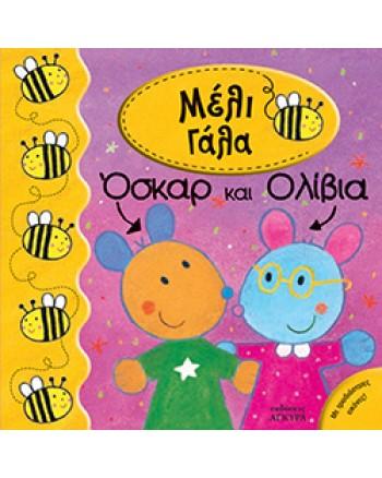 Όσκαρ & Ολίβια