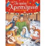 Τα πρώτα Χριστούγεννα - Η γέννηση του Χριστού