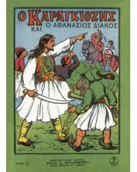 Ο Καραγκιόζης και ο Αθανάσιος Διάκος