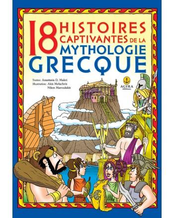 18 Histoires captivantes de la mythologie grecque ● 18 Συναρπαστικές ιστορίες από την Ελληνική μυθολογία