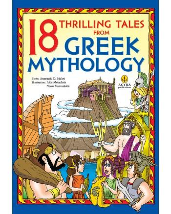18 Thrilling Tales from Greek Mythology ● 18 Συναρπαστικές ιστορίες από την Ελληνική μυθολογία