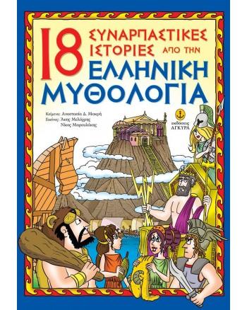 18 Συναρπαστικές ιστορίες από την Ελληνική μυθολογία