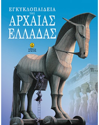 Εγκυκλοπαίδεια της Αρχαίας Ελλάδας ΜΕ ΔΙΕΥΘΥΝΣΕΙΣ ΣΤΟ ΔΙΑΔΙΚΤΥΟ