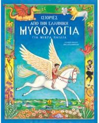 Ιστορίες από την Ελληνική Μυθολογία
