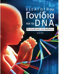 Εισαγωγή στα γονίδια και το D.N.A  ΜΕ ΔΙΕΥΘΥΝΣΕΙΣ ΣΤΟ ΔΙΑΔΙΚΤΥΟ