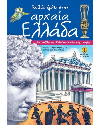 Καλώς ήρθες στην Αρχαία Ελλάδα | E-BOOK