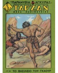 Ταρζάν - Το βασίλειο του Γκαούρ