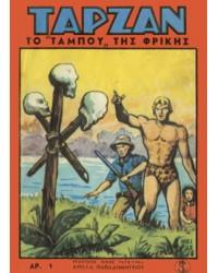 Ταρζάν - Το ταμπού της φρίκης