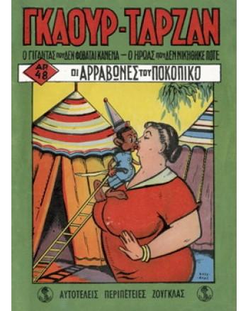 Γκαούρ Ταρζάν - Οι αρραβώνες του Ποκοπίκο