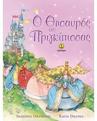 Ο θησαυρός της πριγκίπισσας