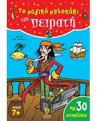 Το μαγικό μπλοκάκι των πειρατών