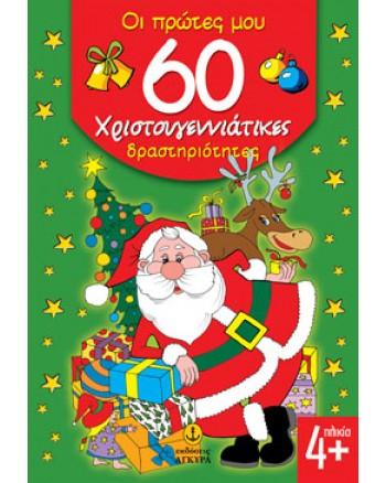 Οι πρώτες μου 60 χριστουγεννιάτικες δραστηριότητες