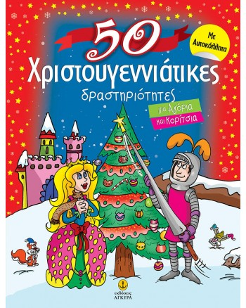 50 Xριστουγεννιάτικες  δραστηριότητες για αγόρια  και για κορίτσια