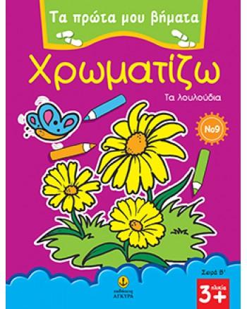 Τα πρώτα μου βήματα ΧΡΩΜΑΤΙΖΩ Νο 9 - Τα λουλούδια