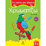Τα πρώτα μου βήματα ΧΡΩΜΑΤΙΖΩ Νο 11 - Τα πουλιά