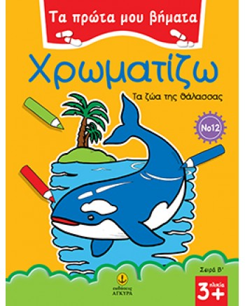 Τα πρώτα μου βήματα ΧΡΩΜΑΤΙΖΩ Νο 12 - Τα ζώα της θάλασσας
