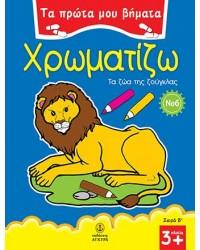 Τα πρώτα μου βήματα ΧΡΩΜΑΤΙΖΩ Νο 6 - Τα ζώα της ζούγκλας