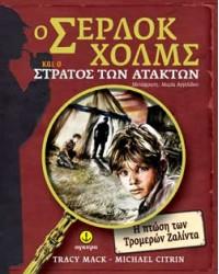 Ο Σέρλοκ Χολμς και ο Στρατός των Ατάκτων ΝΟ 1, Η πτώση των τροµερών Ζαλίντα