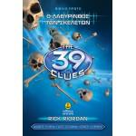 Τα 39 Στοιχεία σειρά Α' Νο 1 - Ο λαβύρινθος των σκελετών