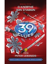Τα 39 Στοιχεία Νο 3 - O κλέφτης των σπαθιών