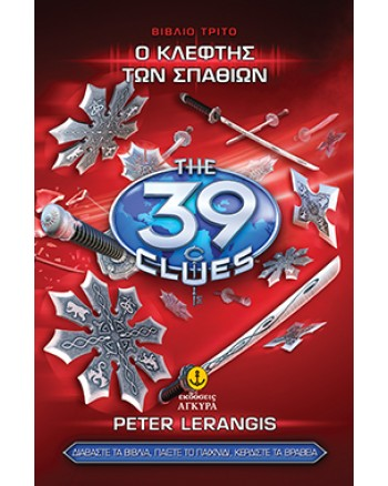 Τα 39 Στοιχεία σειρά Α' Νο 3 - O κλέφτης των σπαθιών