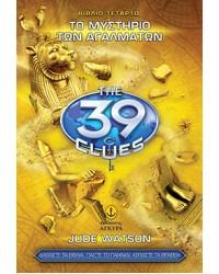 Τα 39 Στοιχεία Νο 4 - Το μυστήριο των αγαλμάτων