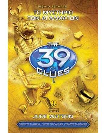 Τα 39 Στοιχεία σειρά Α' Νο 4 - Το μυστήριο των αγαλμάτων