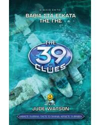 Τα 39 Στοιχεία σειρά Α' Νο 6 - Βαθιά στα έγκατα της γης