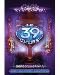 Τα 39 Στοιχεία Νο 8 - Ο κώδικας του αυτοκράτορα