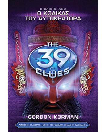 Τα 39 Στοιχεία σειρά Α' Νο 8 - Ο κώδικας του αυτοκράτορα