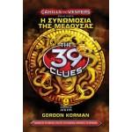 Τα 39 Στοιχεία σειρά Β' Κέιχιλς vs Βέσπερς No 1 - Η συνωμοσία της Μέδουσας