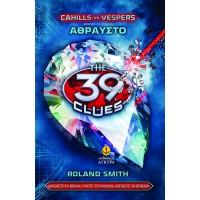 Τα 39 Στοιχεία Κέιχιλς vs Βέσπερς No 4 - Άθραυστο
