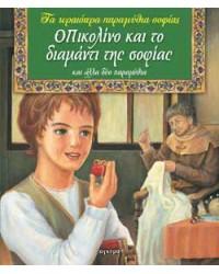 Ο Πικολίνο και το διαµάντι της σοφίας