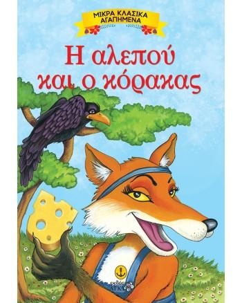 Η αλεπού και ο κόρακας