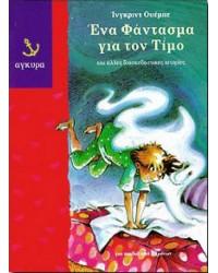 Ένα φάντασμα για τον Τίμο και άλλες διασκεδαστικές ιστορίες
