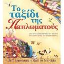 Βιβλία στο Θέατρο | Το Δώρο της Παπλωματούς στη παιδική σκηνή Μαριάννα Τόλη
