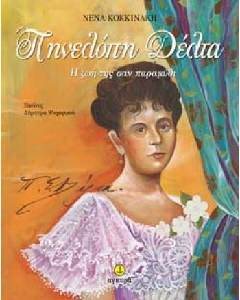 Πηνελόπη Δέλτα Η ζωή της σαν παραµύθι