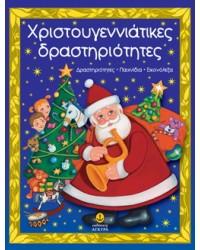 Χριστουγεννιάτικες δραστηριότητες