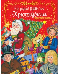 Το μαγικό βιβλίο των Χριστουγέννων (περιέχει δώρο CD)