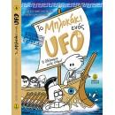 Παρουσίαση βιβλίου | Το μπλοκάκι ενός UFO No4  Η Οδύσσεια ενός Ούφο!