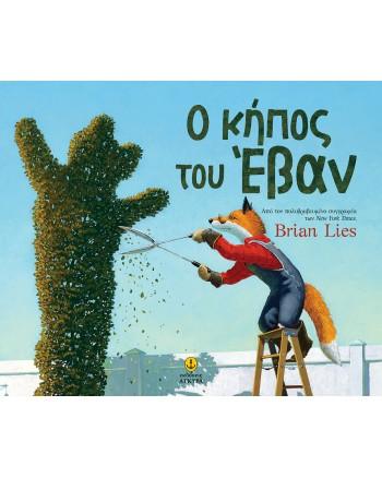 Ο κήπος του Έβαν | E-BOOK