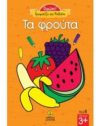 Χρωματίζω και μαθαίνω τα φρούτα